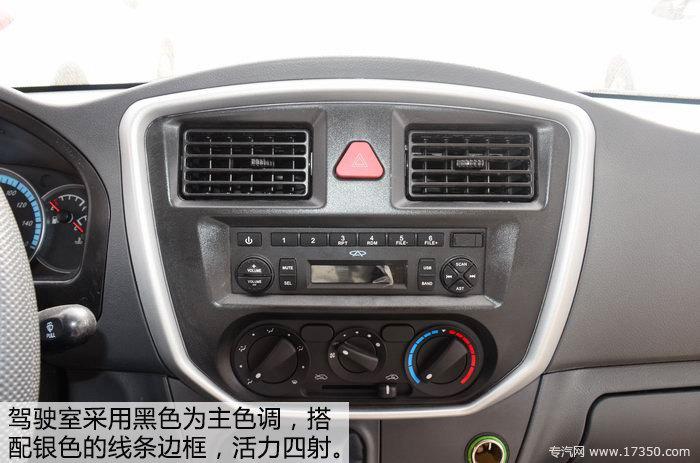 开瑞售货车驾驶室中控面板高清图