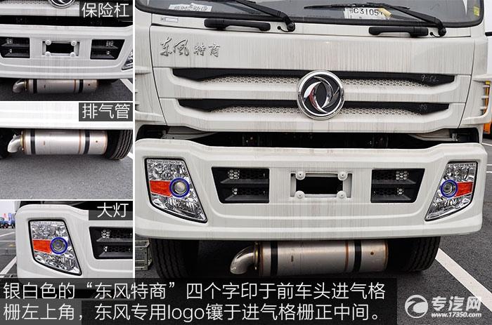 东风特商小三轴油罐车保险杠,排气管,大灯